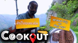 The Cookout | මැටිගහතැන්න කුරක්කන් පිට්ටු සහ කිතුල් තලප ( 02 - 01 - 2021 ) Thumbnail