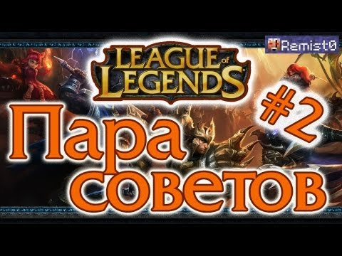 видео: Пара советов по league of legends. Выпуск #2