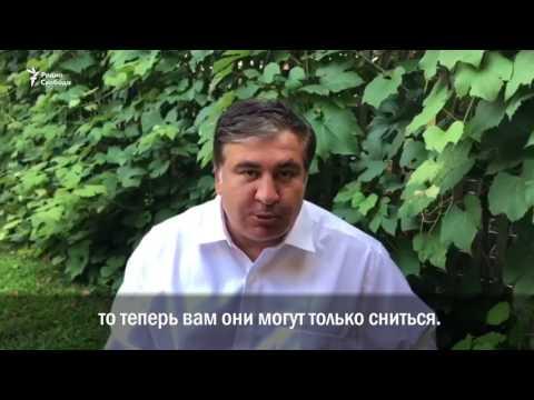 Михаил Саакашвили: Петр Алексеевич, плохие у вас советники