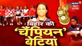 रग्बी के रण में बुलंदी पर Bihar की बेटियां, मिली बेमिशाल सफलता   News18 Special