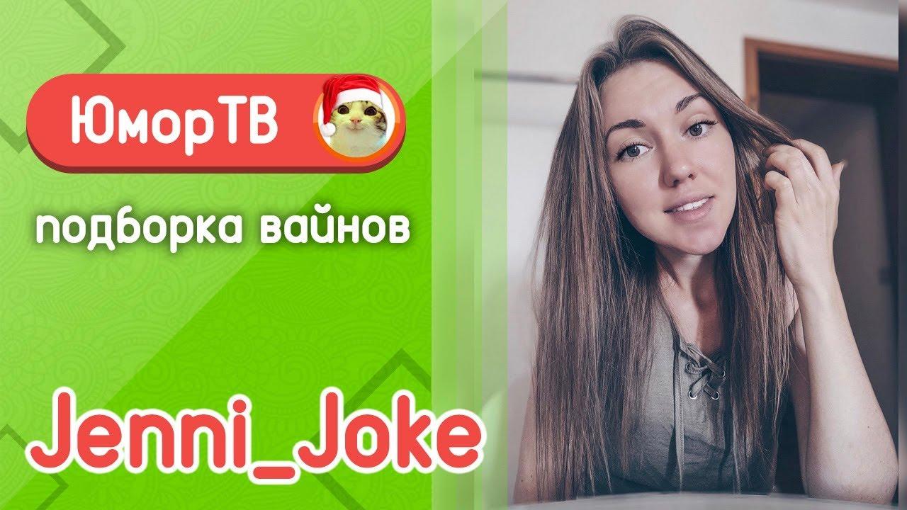 Света Швырёва [jenni_joke] - Подборка вайнов #5