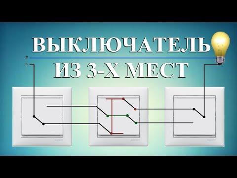 Как подключить перекрестный промежуточный выключатель переключатель с трех мест схема перекрестного