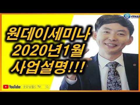 굿모닝월드 사업설명 원데이세미나(2020년1월)