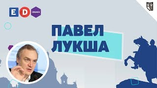 Форум EDCrunch СПб - Интервью с Павлом Лукшей