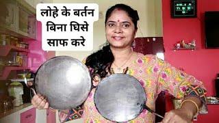 लोहे की कढ़ाई और तवा साफ करने के Kitchen Tips आपके काम आएंगी Useful Kitchen Tips and Tricks in Hindi