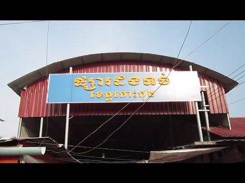 Dorng Tong Market, Koh Kong Province, Cambodia