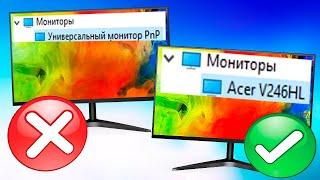 Универсальный монитор PnP.Установка драйвера монитора Windows 10.Как установить драйвер на монитор