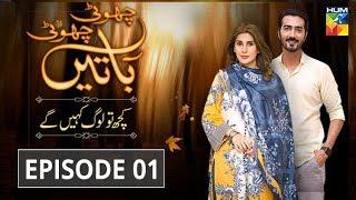 Kuch Tou Log Kahengay Episode #01 Choti Choti Batain HUM TV Drama 7 July 2019