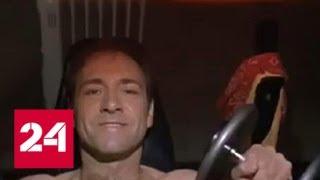Кевин Спейси прибыл в клинику для лечения секс-зависимости - Россия 24