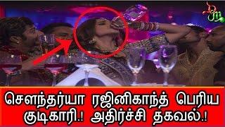 ஊருக்கே புத்தி சொல்லி நடிக்கும் ரஜினி மகள் குடிக்காரி பகிர் உண்மை ! ¦ Tamil Cinema News Today