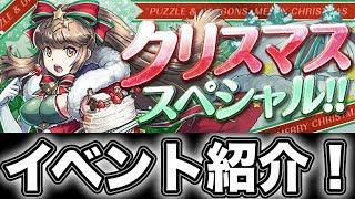 【パズドラ】クリスマススペシャル開催!ゴッドフェスやパワーアップもあるぞ!