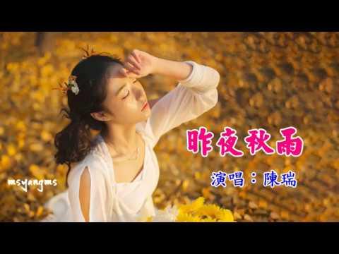 昨夜秋雨 陳瑞 - YouTube