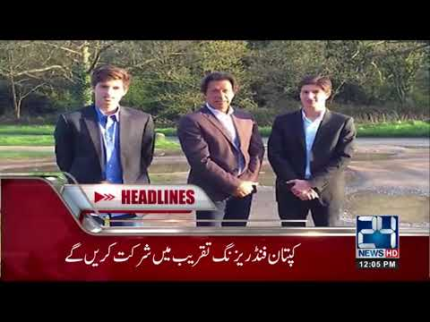 News Headlines | 12:00 PM | 21 April 2018