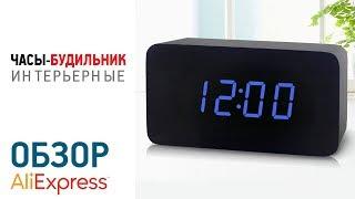 LED часы будильник интерьерные с Алиэкспресс Обзор деревянных часов