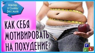 Мотивация для похудения. Как настроить себя на похудение? Психология похудения.