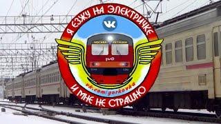 Розыгрыш призов от Администрации группы Я езжу на электричке Москва - Петушки