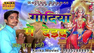गोदिया में देइदा !! Godiya Me Deida !! Suraj Shahi