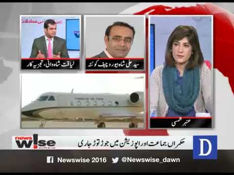 Newswise - 09 January, 2018 - Dawn News