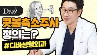 """디바성형외과 """"콧볼축소주사"""" 소개 영…"""