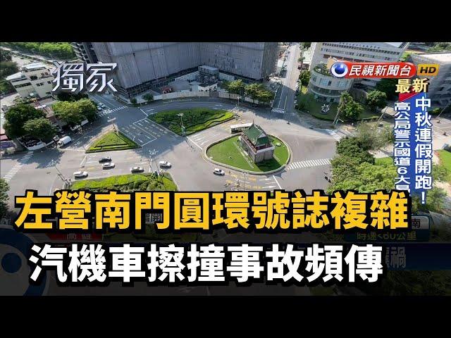 左營南門圓環號誌複雜 汽機車擦撞事故頻傳-民視台語新聞