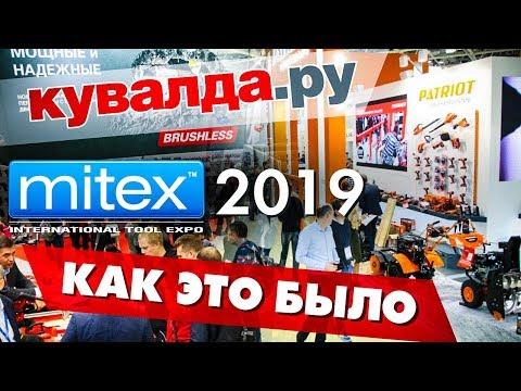 MITEX  2019 выставка инструментов МИТЕКС | Обзор на максималках