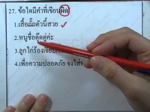 ข้อสอบเข้าม.1 : ภาษาไทย ชุด01 ข้อ27