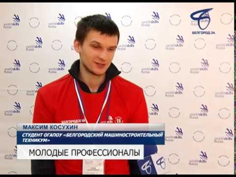 В Белгороде подвели итоги третьего регионального чемпионата «Молодые профессионалы»