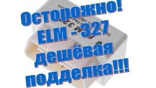 Внимание! ELM-327 и его клон подделка!/ELM327 and his clone fake!(, 2016-05-24T16:48:01.000Z)