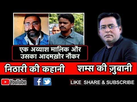 NIthari Kand की पूरी Murder Mystery ...SHAMS TAHIR KHAN की जुबानी Shams Tahir khan LIVE  Crime Tak