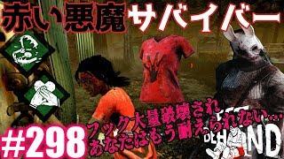 #298【Dead by Daylight】赤い悪魔サバイバー降臨!!フック大量破壊しながら殺人鬼からおまえらを全力で助けるデッドバイデイライト