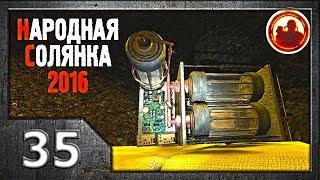Сталкер. Народная солянка 2016 035. Перфузор для лазарета.