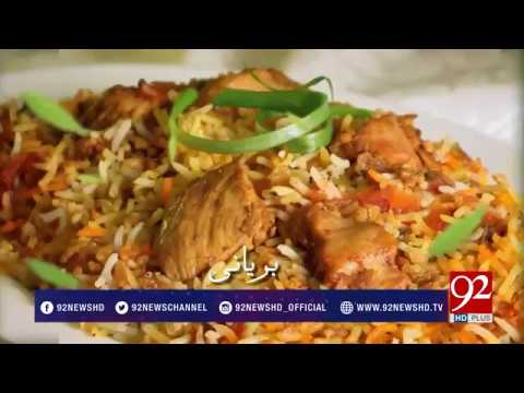 Pakistan Kay Pakwan - 08 February 2018 - 92NewsHDPlus
