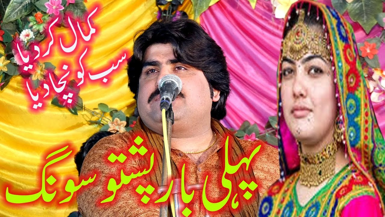 Download Ameer Niazi Latest Pashto Song | Saraiki & pashto mix SOng 2019