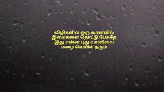 Vizhigalil oru Vanavil - தமிழ் HD வரிகள் (Tamil lyrics)