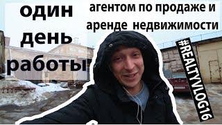 Один день работы агентом по продаже и аренде недвижимости | #realtyvlog | Санкт-Петербург