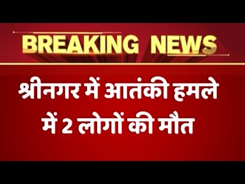 J&K: Two National Conference Party Workers Killed, One Injured In Terrorist Attack | ABP News Mp3