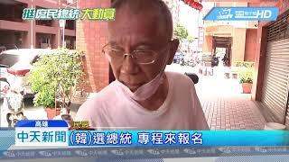 20190528中天新聞 凱道旅行團「一起挺韓」 民眾自包遊覽車北上