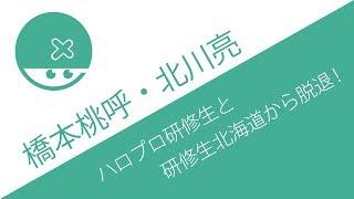 ハロプロ研修生・橋本桃呼ちゃんと北海道・北川亮ちゃんが脱退!地方メンバーの継続はやはり厳しいのか?