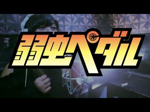 Yowamushi Pedal (Koi no Hime Hime Pettanko) 弱虫ペダル [恋のヒメヒメぺったんこ] Cover ft Shuri Airie