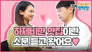 #하체비만 맛집이란 소…