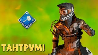 Тантрум! /Apex Legends