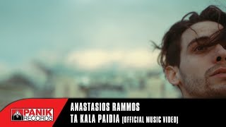 Αναστάσιος Ράμμος - Τα Καλά Παιδιά | Anastasios Rammos - Ta Kala Paidia - Official 4K Music Video
