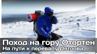 [РВ] Поход на гору Отортен... ночёвка в снежную бурю (на пути к перевалу Дятлова)(, 2015-06-04T15:00:00.000Z)