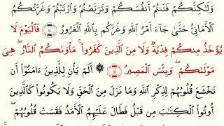Сура 57 Аль-Хадид (араб. سورة الحديد, Железо) - урок, таджвид, правильное чтение