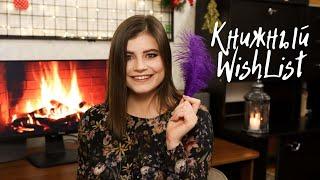 WishList на праздники, составляем вместе 📚✨💫🎄