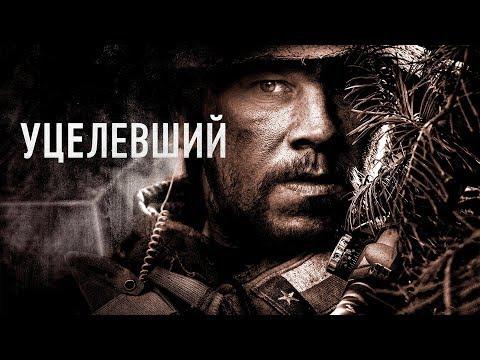 Уцелевший / Lone Survivor (2013) / Военный, Боевик, Драма