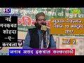 asad iqbal calcattavi part 2nizamat huzaif raza 13 october 2017 nepal hd india