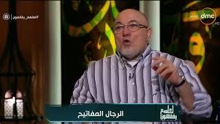 لعلهم يفقهون - الشيخ خالد الجندي: الخير والشر في خزائن ومفاتيحها الرجال