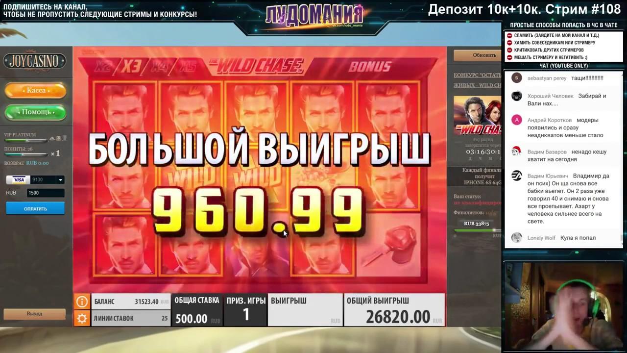 занос в казино joycasino