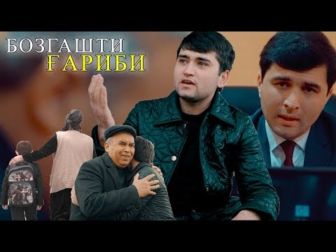 Хусрав Шукуров - Бозгашти гариби 2020   Khusrav Shukurov - Bozgashti Gharibi 2020